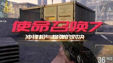 使命召唤7黑色行动解密集装箱 冲锋枪与榴弹的对决