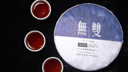 久号映画微电影产品短视频「无双」茶叶