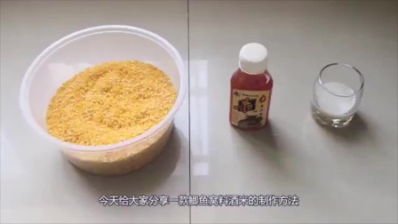 野生鲫鱼酒米窝料的制作方法,简单又实用!