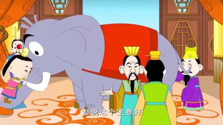 睡前小故事(曹冲称象)机智的小曹冲是怎样称出大象的体重的呢