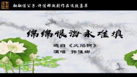 潮曲: 绵绵恨海永难填- 许佳娜