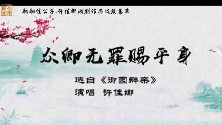 潮曲: 众卿无罪赐平身- 许佳娜