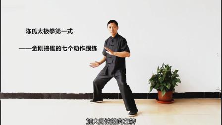 陈氏太极拳第一式——金刚捣碓的七个动作跟练