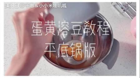 蛋黄溶豆平底锅版的教程来啦