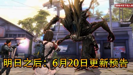 [明日之后]6月20日更新预告:更多丧尸入侵营地!感染狩猎演习正在进行!