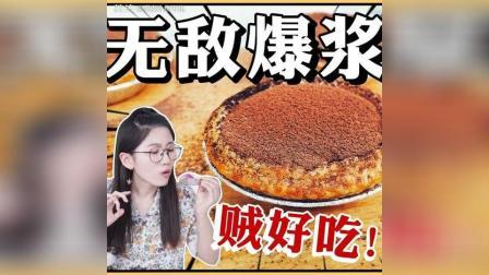 DIY脏脏巧克力蛋挞VS紫薯流心蛋挞