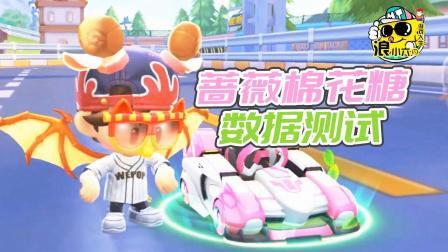 跑跑卡丁车手游女孩子超爱的超级赛车:蔷薇棉花糖