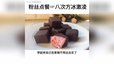 八次方冰激凌, 食材: 火龙果150克