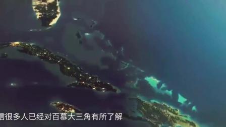 """被称为""""魔鬼三角"""",飞机路过离奇失踪,这个地方究竟多恐怖?"""
