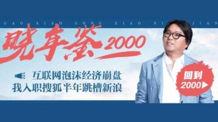 2000年:互联网泡沫经济崩盘 我入职搜狐半年跳槽新浪