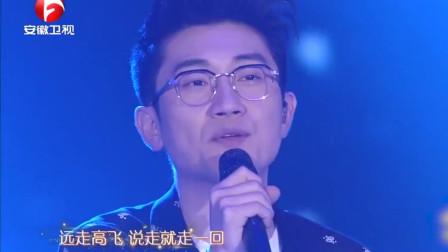 金志文唱《远走高飞》,观众站起来捧场,这歌太洗脑