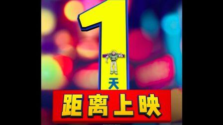 《玩具总动员4》上映倒计时1天
