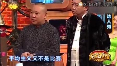 """郭德纲思念爱徒,节目现场口误点名""""曹云金"""",被烧饼尴尬提醒!"""