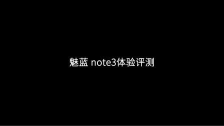 魅蓝 note3体验评测