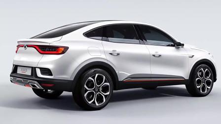 2020雷诺三星XM3启发双门轿跑车型SUV