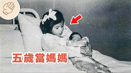 世界上最年轻的母亲,五岁生娃当妈妈