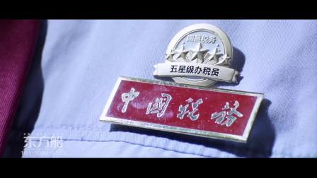 东方船出品《24小时自助办税》南昌宣传片