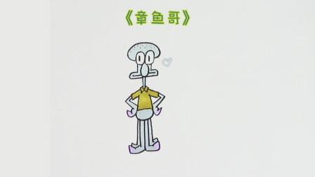 张哈哈简笔画:还记得那个偷偷爱着海绵宝宝的章鱼哥吗?