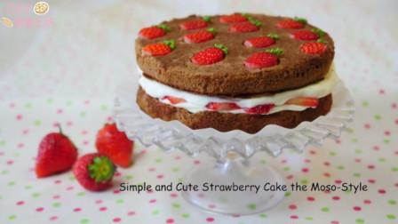 「烘焙教程」超高颜值的草莓蛋糕,爱心甜点必备