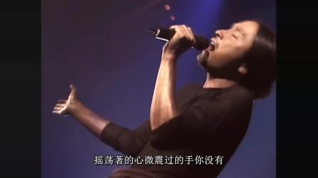 张国荣当年现场唱《没有爱》,听得人陶醉!