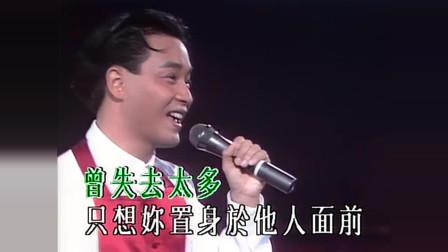 张国荣当年现场演唱《无需要太多》,对待歌迷真的很亲切!