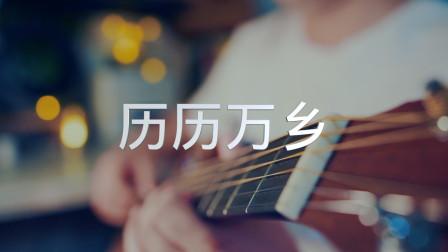 吉他弹唱陈粒《历历万乡》城市慷慨亮整夜光 如同少年不惧岁月长
