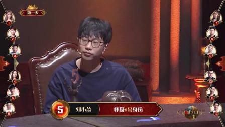 狼人杀:刘小怂划水发言,认为3号是铁狼玩家