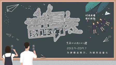 白杨树下毕业微视频