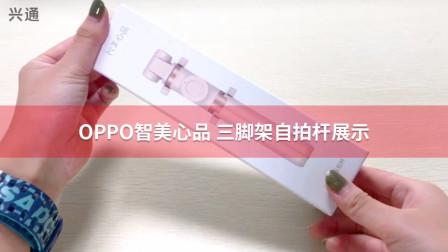 OPPO智美心品三脚架自拍杆展示