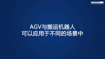 AGV基础4-哪里可以用到AGV?