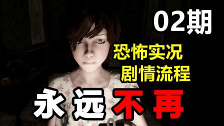 KO酷《永远不再 Never Again》02期 奇怪神秘人 攻略流程解说 恐怖游戏