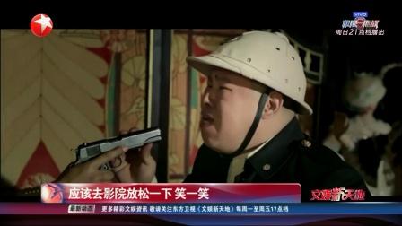 文娱新天地 东方卫视 2019 佟丽娅花式推介《鼠胆英雄》