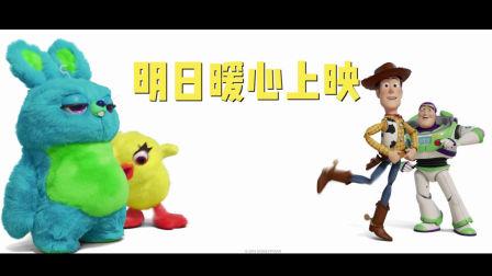 口碑佳作《玩具总动员4》明日暖心上映