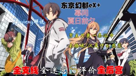 【追西】PS4东京幻都全支线全主线全后宫全迷宫S解说幕间开幕【Zhuiexy】