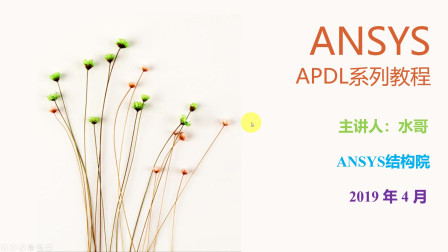 ANSYS APDL系列教程08--函数命令(一)