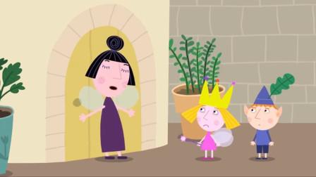 班班和莉莉的小王国:幸好国王王后不在