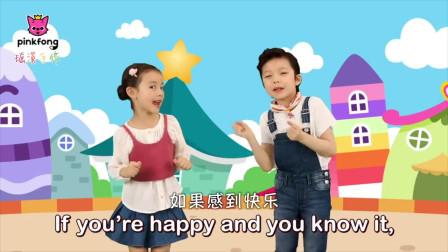 中英翻译-if you're happy幸福拍手歌-一起来跳舞