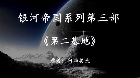 科幻小说解读:银河帝国系列第三部《第二基地》,寻找人类最终的希望之地