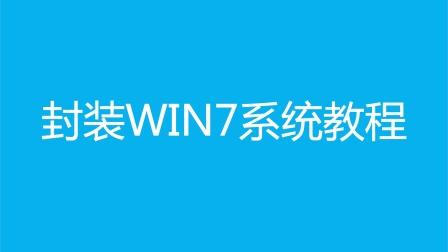 【史上最详细】封装系统教程(封装win7系统完整版)
