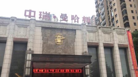 """""""曼哈顿""""整改地名为""""曼哈屯""""? 民政局:审批名称就是曼哈屯"""