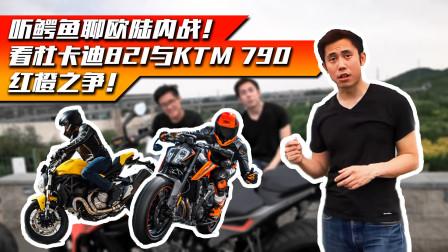 KTM 790 DUKE VS 杜卡迪怪兽821,谁是12万左右最好的街车?