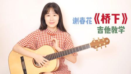 【Nancy教学】谢春花《桥下》吉他弹唱教程 南音吉他小屋