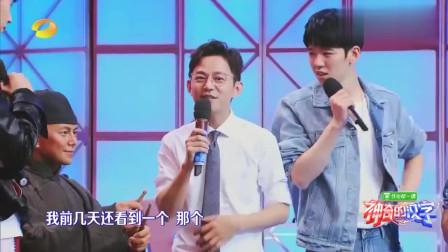 """神奇的汉字:胡一天""""彩虹屁""""上线,仝卓真皮,被何老师""""嫌弃"""""""
