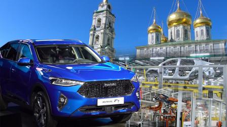 五号车论 走出国门迈向世界!长城汽车俄罗斯工厂揭秘
