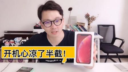 苹果iPhone XR开箱:小伙花4000多买到XR,开机心凉了半截!