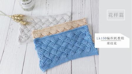 LK150编织机---席纹花样编织教程