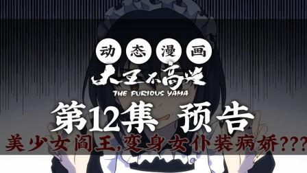 【动态漫画】大王不高兴 第12集 预告