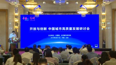 """""""开放与创新 中国城市高质量发展""""研讨会在京举行"""