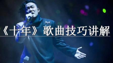 唱歌教学:学会这几招,在KTV中你就能超越陈奕迅《十年》!