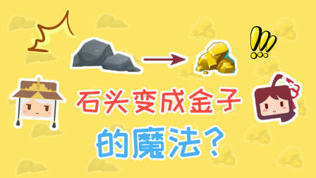 迷你世界:石头变成金子的魔法是什么?花小楼不要金子只要糖葫芦